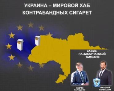 Контрабандный спрут : Закарпатье - окно в Европу с гарантией