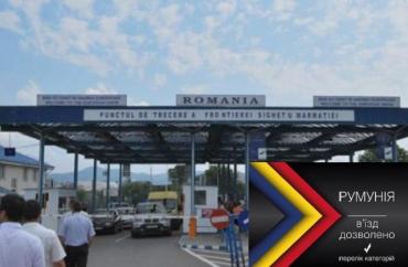 Госпогранслужба сообщает кто может попасть на территорию Румынии