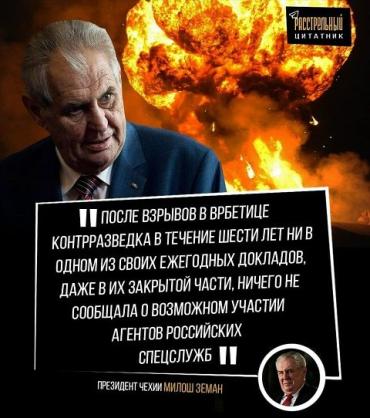 Земан назвал высылки дипломатов из России и Чехии «взаимным каннибализмом»