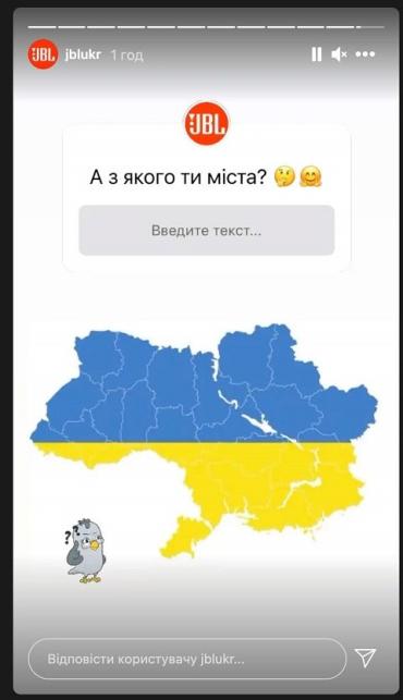 Компания JBL попала в громкий скандал, показав Украину без Крыма и Донбасса