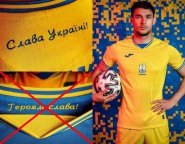 """UEFA запретил слоган """"Героям слава!"""" на форме сборной Украины"""