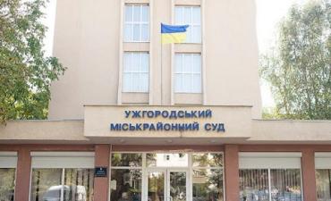 В горрайсуде Ужгорода — чрезвычайная ситуация!