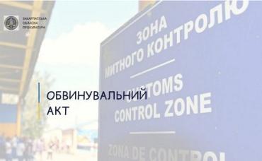 Митник Закарпаття, який випустив за кордон 250 тисяч цигарок, постане перед судом!
