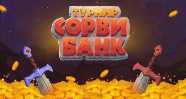 Сорви Банк даст победителю банк игрового автомата - немалая сумма денег!