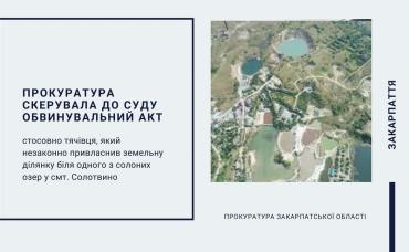 В Закарпатье аферист обманул государство и получил землю в курортном городке