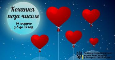 У День Святого Валентина на закоханих чекає сюрприз від юстиції Закарпаття