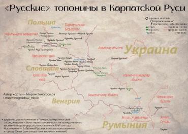 «Русские» топонимы в Карпатской Руси