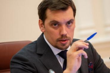 """""""Мы назначили заместителей министров"""", - сказал Гончарук"""