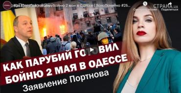 Портнов обвинил Парубия в организации теракта 2 мая 2014 года в Одессе
