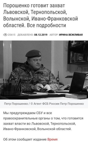 Готовится захват власти во Львовской, Тернопольской, Ивано-Франковской, Волынской областях