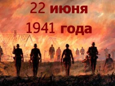 22 июня, ровно в 4 часа, Киев бомбили, нам объявили, что началася война