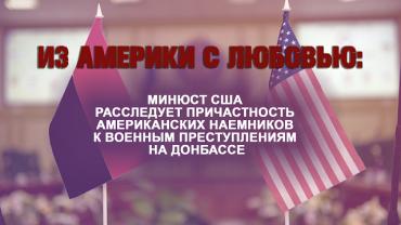 Из Америки с любовью: Как американцы воюют в рядах «Правого сектора»