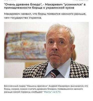 Колесо генотьбы: Макаревич учинил зраду с украинским борщом