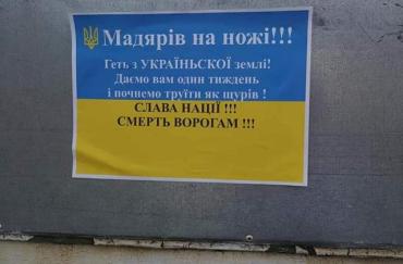 "В Берегово появились провокационные листовки с призывом ""мадярів на ножі"""