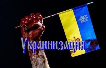 Насильственная украинизация закончится кровью, разрушениями, деградацией