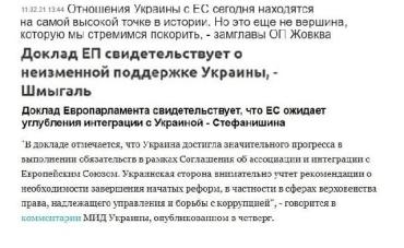 Украинская власть делает вид, что в упор не замечает разгромной критики в резолюции Евросоюза