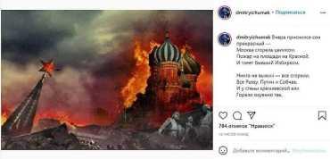 В честь победы на чемпионате Европы в РФ украинский спортсмен разместил пост с цитатой из песни Сергея Шнурова.