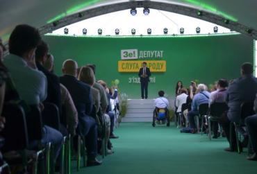 Съезд «Слуги народа» исключил из списка семь кандидатов
