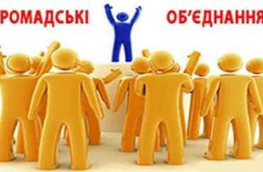 Юстиція Закарпаття про Порядок внесення змін до статуту громадського об'єднання