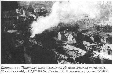 15 апреля 1944 года от фашистов был освобождён Тернополь