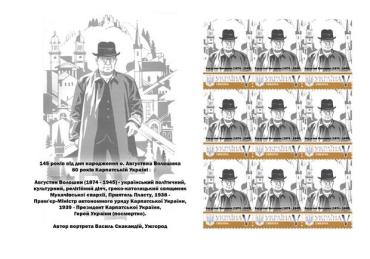Закарпаття. До 145-ліття Героя України Августина Волошина випустили марку