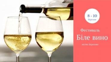 """Міжнародний фестиваль """"Біле вино"""" відбудеться у Берегово"""