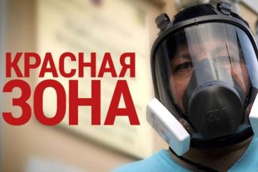 Один из городов в Закарпатье попал в красную зону карантина