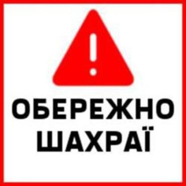 Увага: на Закарпатті під виглядом державних інспекторів праці підприємців відвідують шахраї!