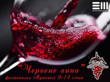 """Закарпатье приглашает на крупнейший фестиваль Украины """"Червене вино - 2020"""""""