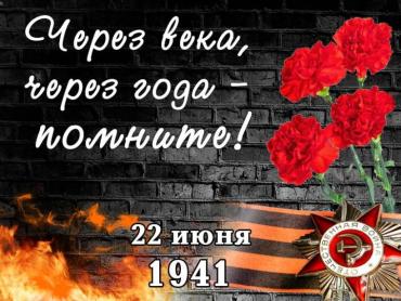 22 июня 1941 года — одна из самых печальных дат в истории Украины — День памяти и скорби — день начала Великой Отечественной войны