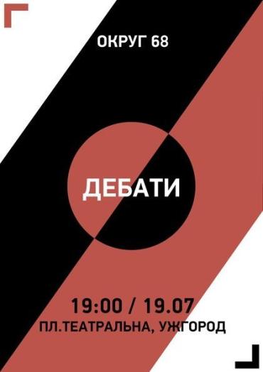 В Ужгороде на площади Театральной проведут дебаты кандидатов по 68 округу