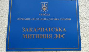 Новое руководство: Таможню в Закарпатье полностью реорганизируют - официально
