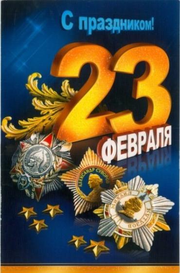 Мужчин и женщин, служивших в рядах Советской армии поздравляем с праздником 23 февраля