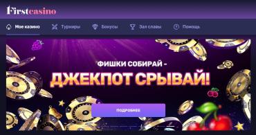 Играть в онлайн казино First Casino Украины предлагают с мобильных телефонов, смартфонов, планшетов или персональных компьютеров