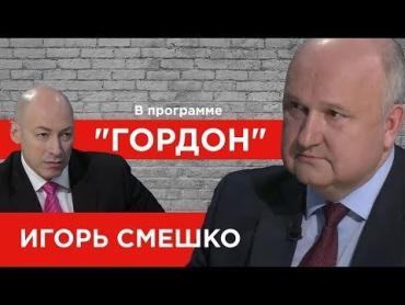 Смешко и Гордон политически беременные от Порошенко