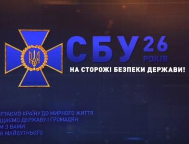СБУ : 26 років на сторожі безпеки держави!