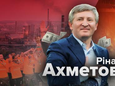 Сколько стоит самый богатый житель Украины?