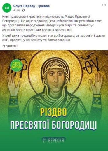 """Необдуманный пост """"Слуги народа"""" возмутил народ в Закарпатье"""