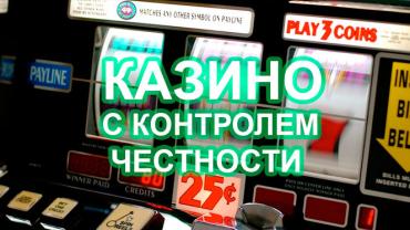 Критерии честности казино