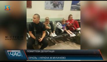 Украинку из Закарпатья депортировали из Израиля по непонятным причинам