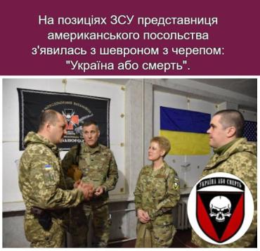 Тем самым в очередной раз подтвердила что США готово воевать до последнего украинца.