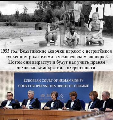 Иллюстрация отношения европейцев к украинцам