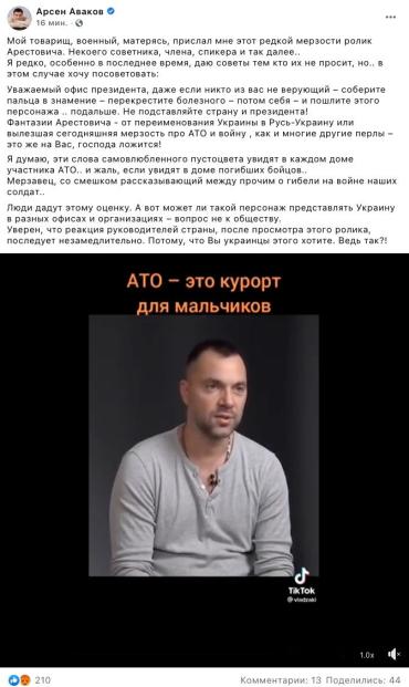 Аваков покусал Арестовича : Болеем за обе стороны