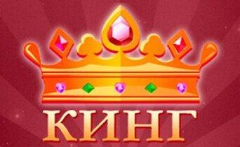 в Интернете есть лицензированное онлайн-казино Украины Кинг