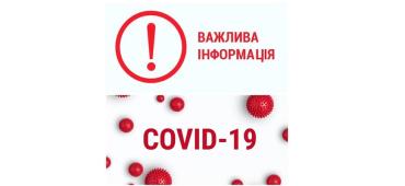 Суд в центре Ужгорода полностью дезинфицируют из-за подтверждения коронавируса у работника