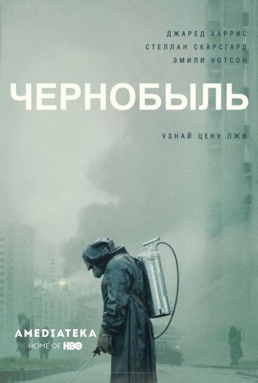 """Мини-сериал о Чернобыле от британцев обошел по популярности """"Игру престолов"""""""