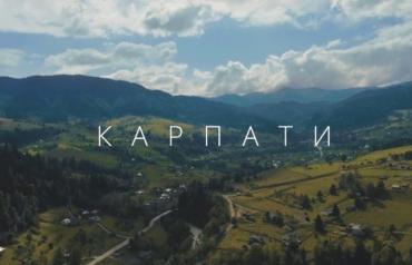 """Впечатляющая """"воздушная"""" экспедиция в Карпаты"""