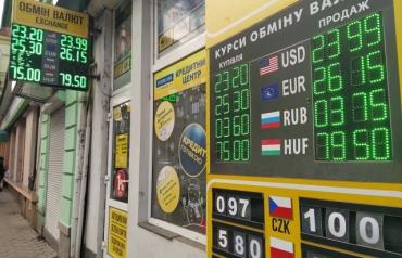 Праздничный бум: В Мукачево в обменниках закончились доллары