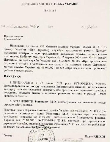Кто стал новым руководителям таможни в Закарпатье