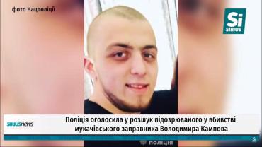 На Закарпатье объявлено в розыск подозреваемого в убийстве